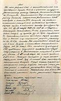 Ф.1314.Оп.2.Д.33.Л.2