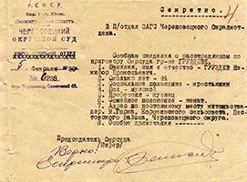 Ф.1314.Оп.2.Д.33.Л.4