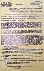 Ф.1314.Оп.2.Д.5.Л.100