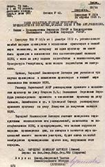 Ф.1314.Оп.2.Д.30.Л.13