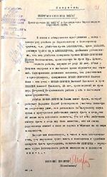 Ф.1314.Оп.2.Д.18.Л.2