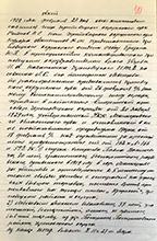 Ф.1314.Оп.2.Д.21.Лл.10, 10об.