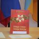Презентация книги «Улицы героев— улицы Победы»