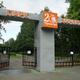 Парк 200-летия Череповца