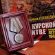 Вручение медали Анне Яковлевой