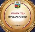ВЧереповце объявили прием документов название «Человек года»
