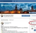 Череповчане смогут передавать показания электросчетчиков во«ВКонтакте»