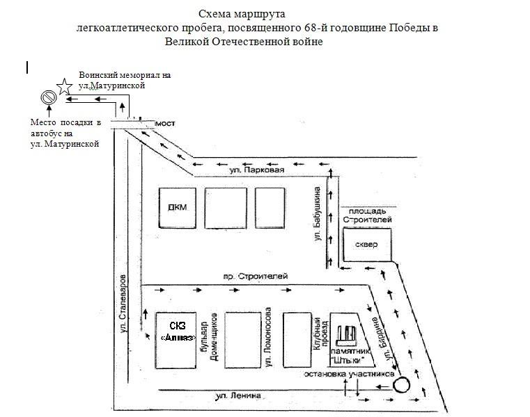 10 мая в городе на 1 час маршруты некоторых автобусов изменятся.