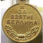 Ордена, медали и нагрудные знаки СССР