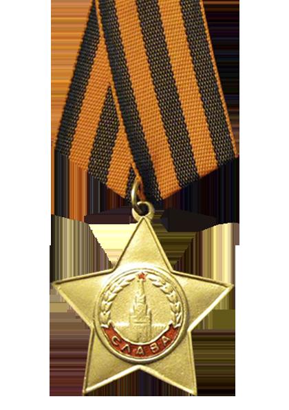 орден славы 1 степень