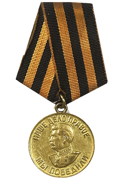 Медаль за победу нумизматика саратов