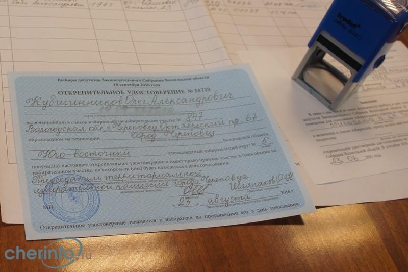 ВЧебоксарском районе открепительные удостоверения для голосования навыборах получили 72 человека