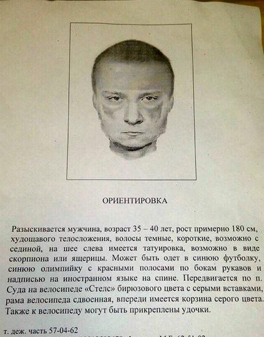 ВЧереповецком районе объявлен врозыск педофил