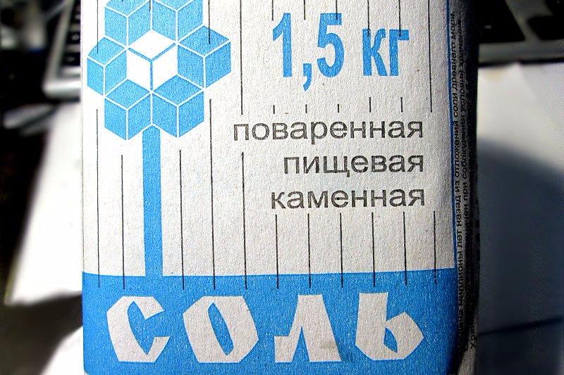 Соль угодила под действие продовольственного эмбарго Российской Федерации