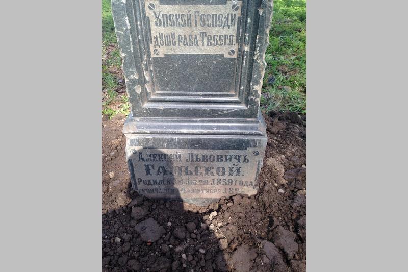 Надгробная плита Алексея Львовича Гальского