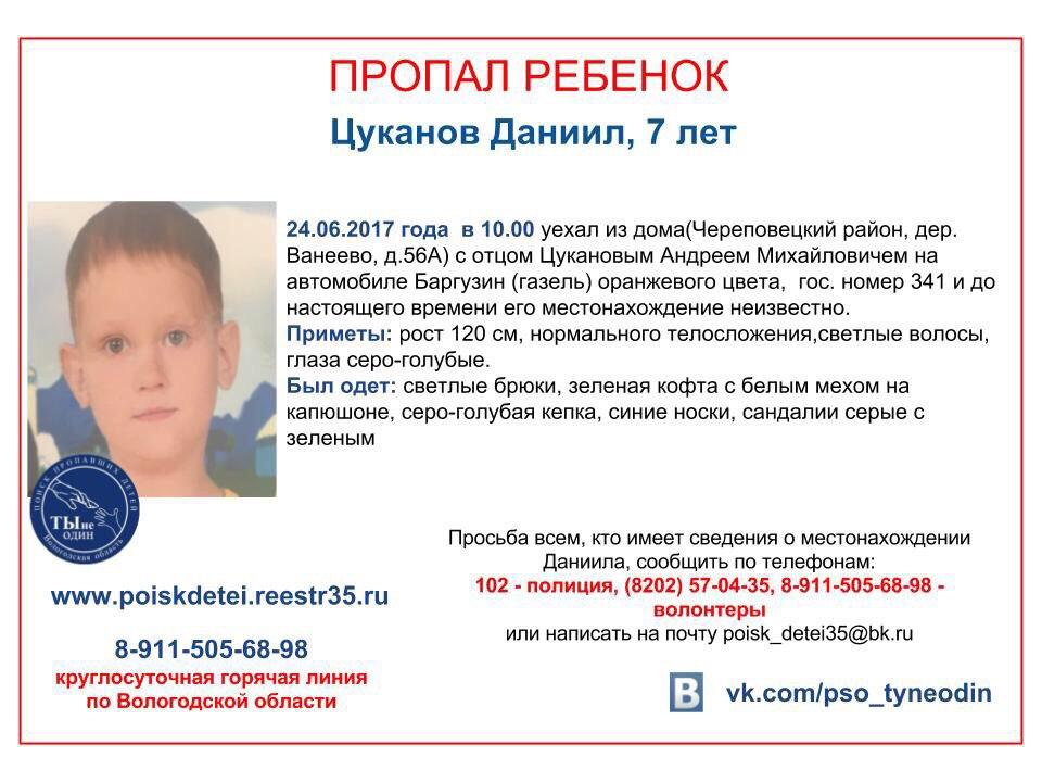 Под Череповцом ищут пропавшего 7-летнего Цуканова Данилл