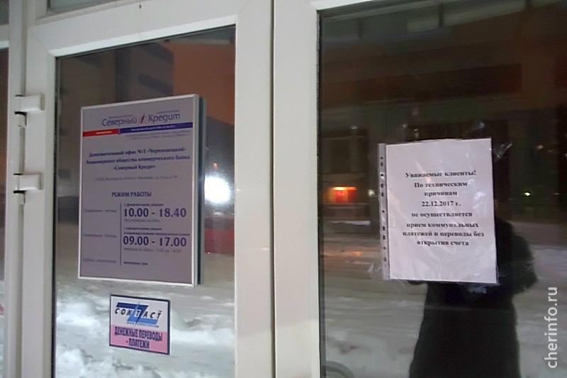 """Банк """"Северный кредит"""""""