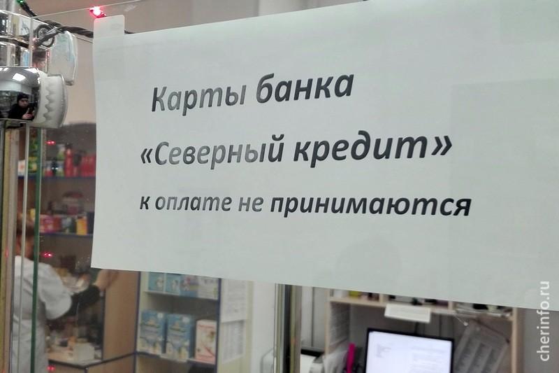 Банк онлайн северный кредит взять кредит до продажи квартиры
