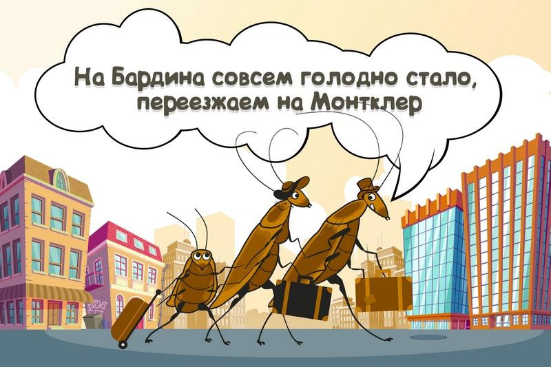 Переезд тараканов