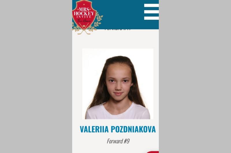 Валерия Позднякова