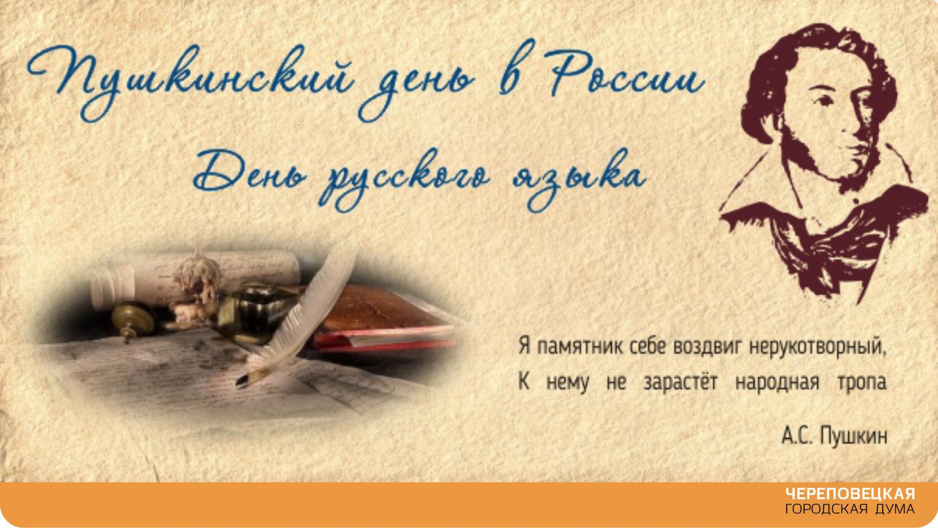 Открытка день русского языка пушкинский день россии, чебурашка