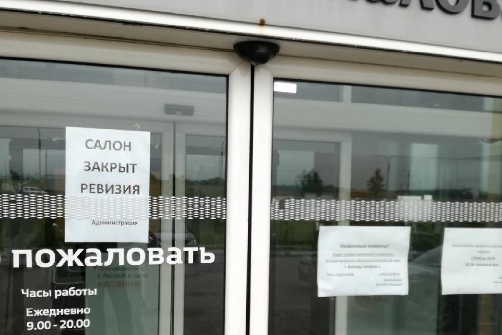 """Объявление на дверях автосалона """"Северный"""""""