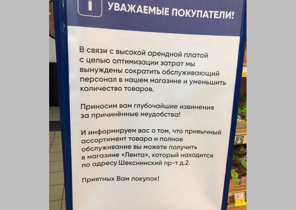 """Такие объявления появились в """"Ленте"""" в октябре"""