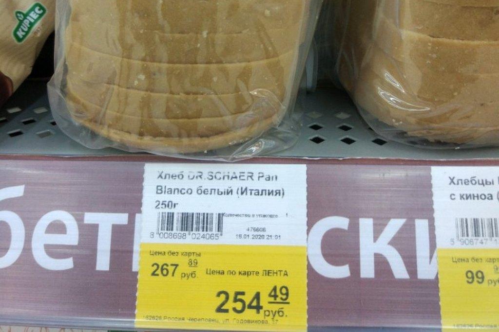 Безглютеновый хлеб в супермаркете Череповца