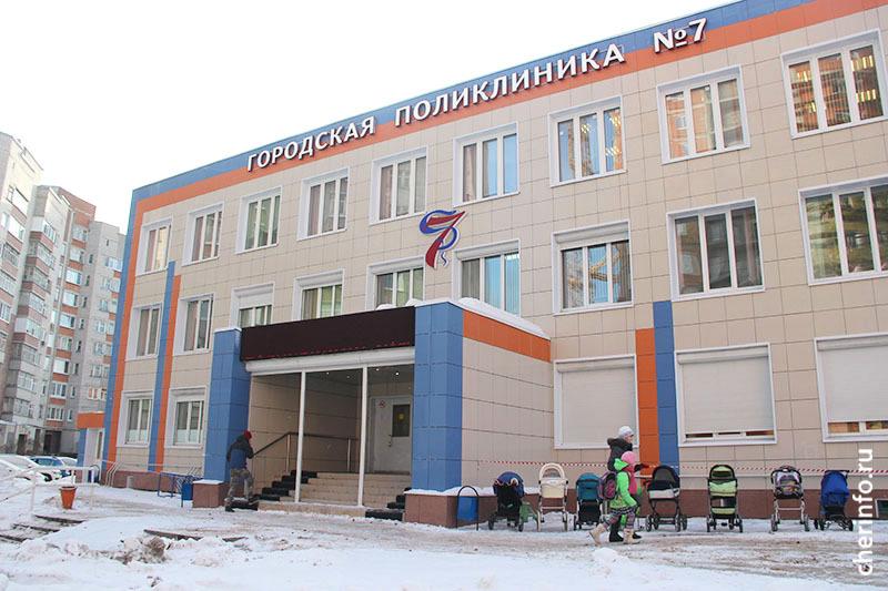 Поликлиника №7