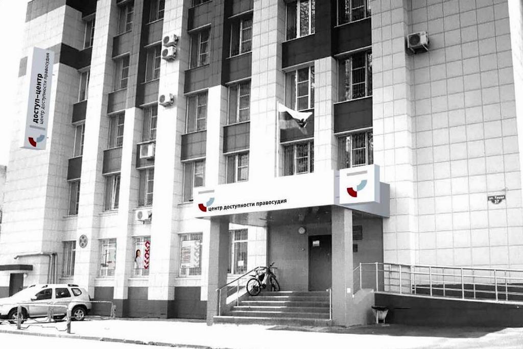 Центр доступности правосудия
