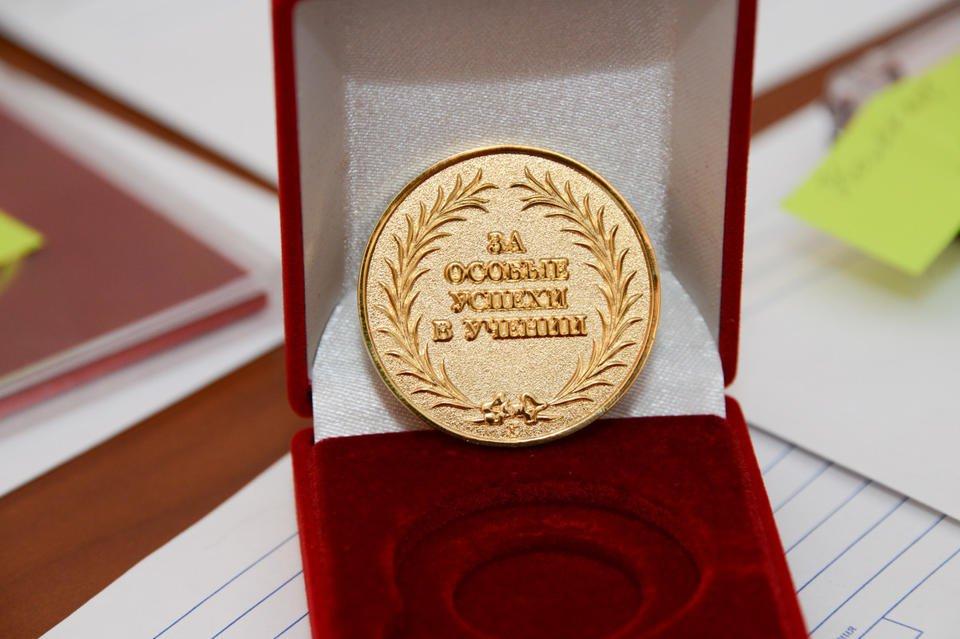 Медаль «За особые успехи вучении»