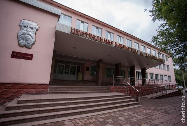 Верещагинская библиотека