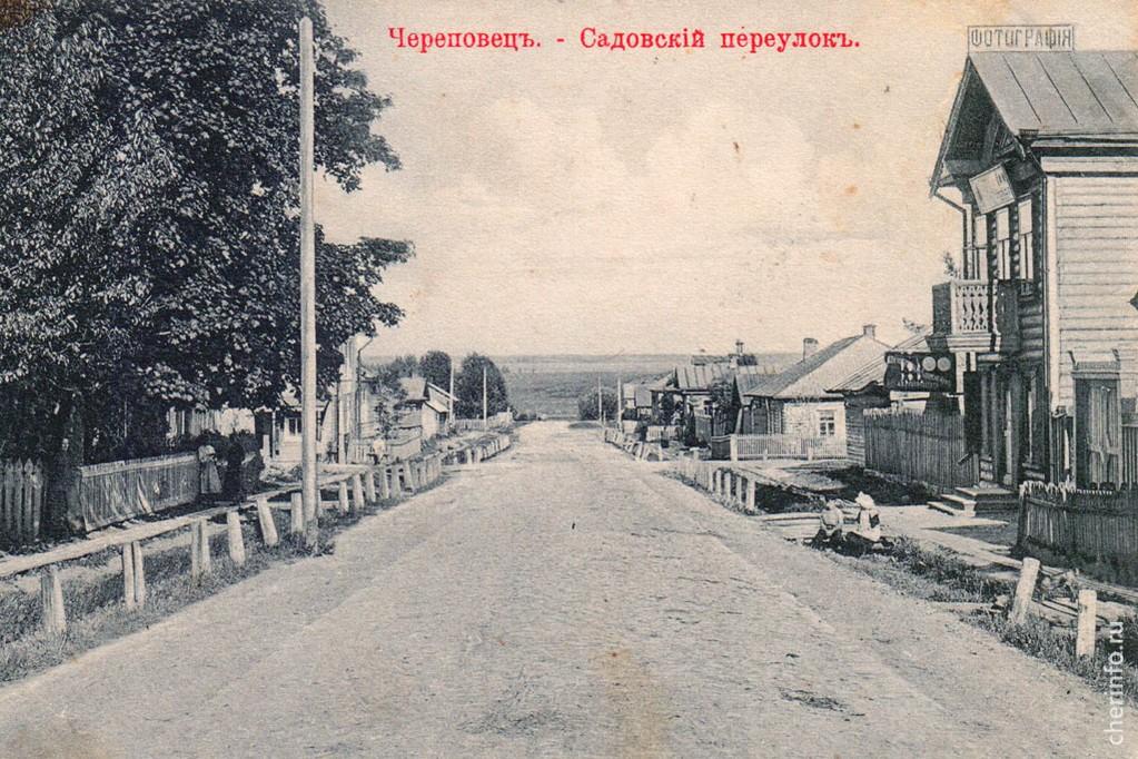 Садовский переулок