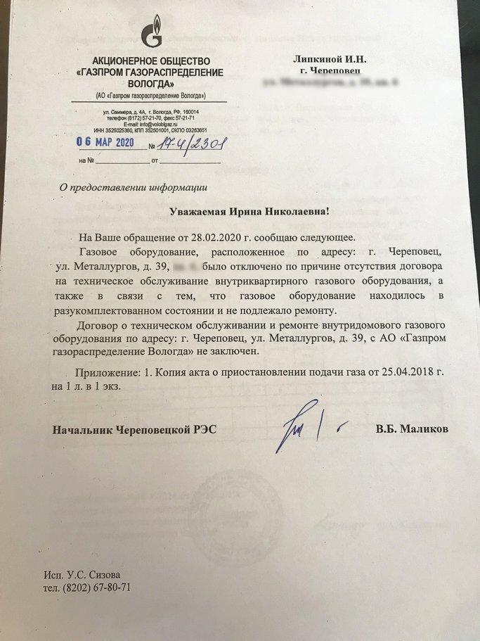 Письмо из Газпрома