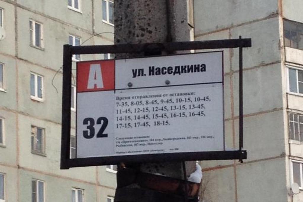 Автобус №32